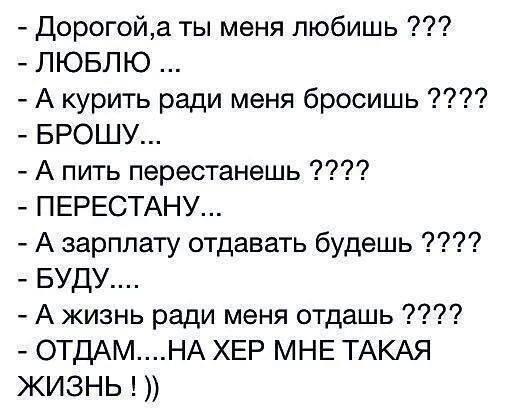 Дорогой, а ты меня любишь?