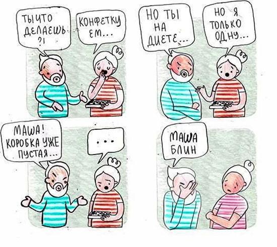 ТОП прикольных комиксов про мужское терпение и Машу