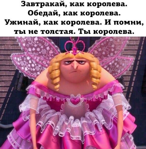 Ты - королева!