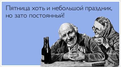 ТОП лучших Atkritok про пятницу