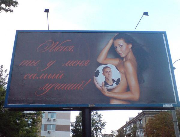 Крутые билборды с поздравлениями