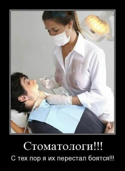 организациях демотиватор про зуб спальни стиле