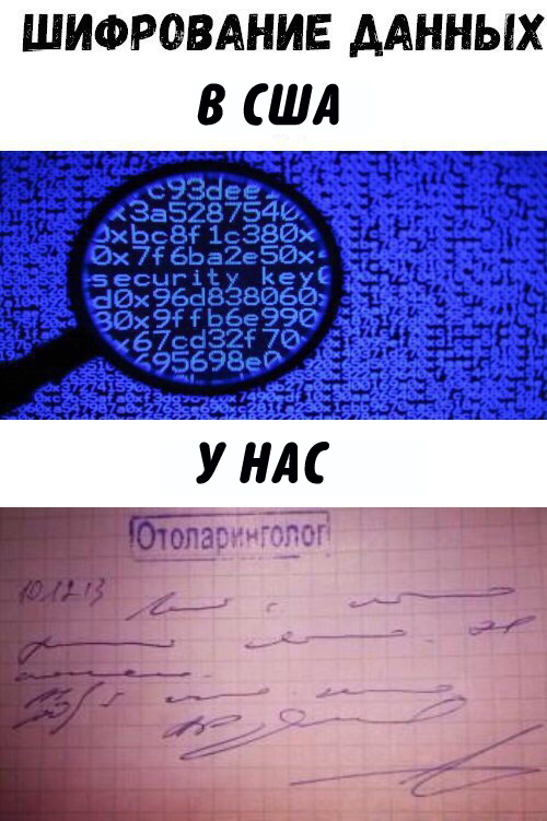 Попробуй расшифруй!