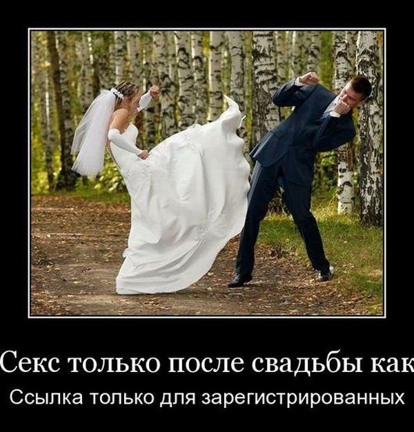 После свадьбы все плохо