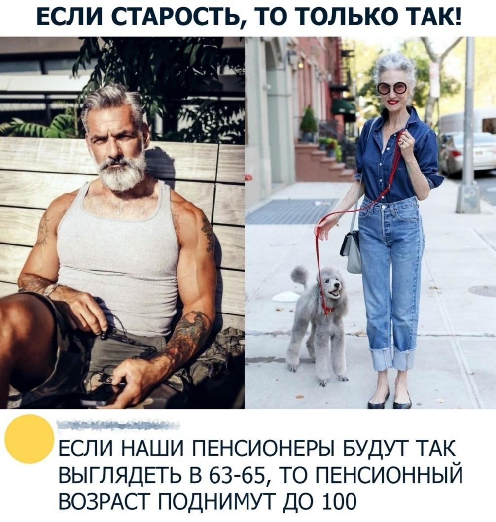 Красота или пенсия?