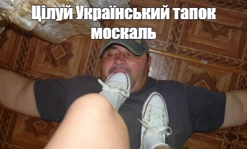 Цілуй Український тапок москаль