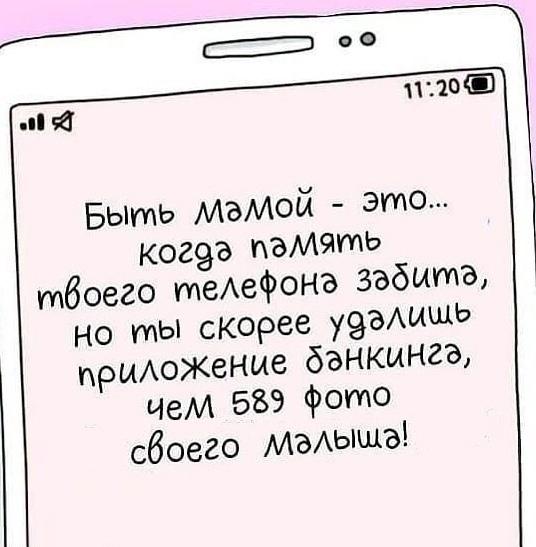 Мама и телефон