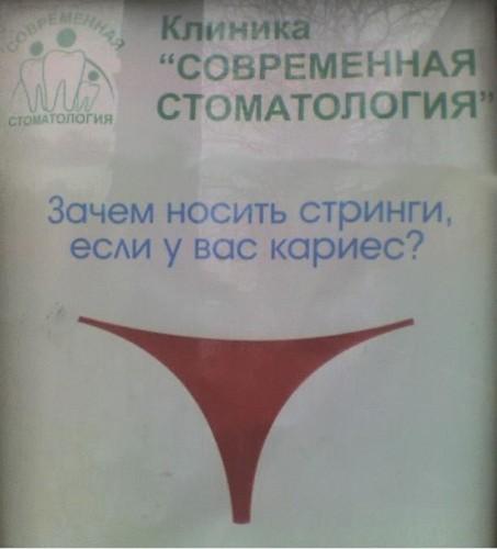 Реклама стоматологии