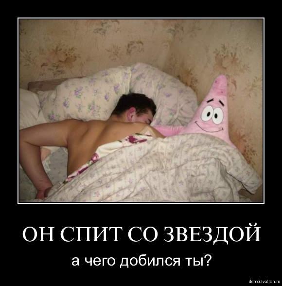 видео про звезд через постель