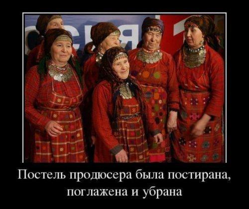Демотиватор про Бурановских бабушек и их продюсера