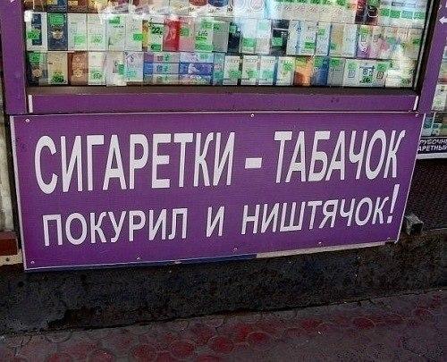 Прикольные названия магазинов
