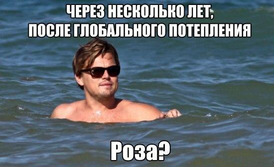 Титаник всплыл..