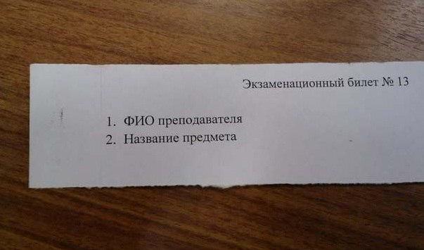 Картинки по запросу смешные картинки про экзамены