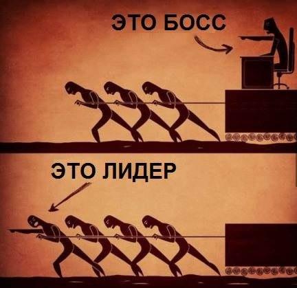 Картинка про боссов и лидеров