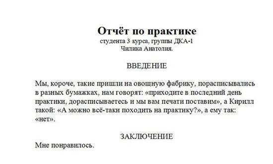практика Приколы анекдоты картинки демотиваторы на fun tochka net Необычный отчет по практике