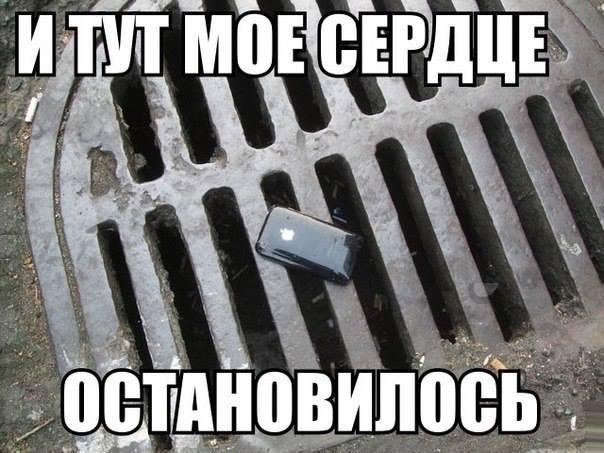 Прикольный мем с телефоном