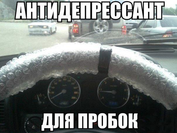 Лучший антидепрессант в машине
