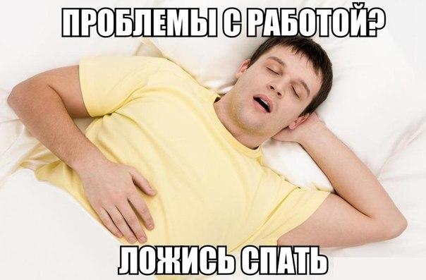В любой ситуации ложитесь спать