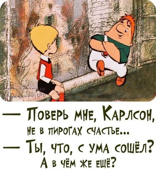 Прикольные фразы из мультфильмов: webplustwitt.com/Prikolnye_frazy_iz_multfilmov_ftn_50dac4a1a133e
