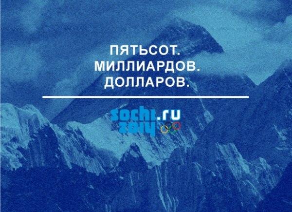 Супер карикатуры на Олимпиаду в Сочи - 2014
