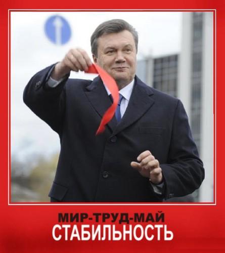 """Янукович в Крыму: """"Работа человека - самая большая ценность государства. С Первомаем всех!"""" - Цензор.НЕТ 24"""